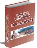 ΧΡΗΣΙΜΑ ΤΗΛΕΦΩΝΑ Ν. ΚΑΣΤΟΡΙΑΣ